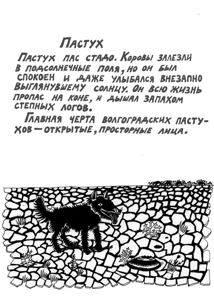 Волгоградские лица книга скачать