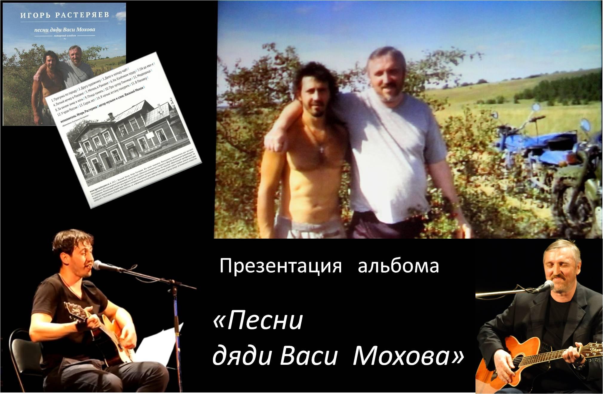 "Альбом ""Песни дяди Васи Мохова"" (2013)"