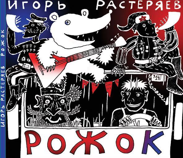 Обложка альбома Рожок